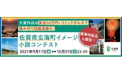 SANKYO、佐賀県玄海町のイメージ小説をWEBコミック『コミックポルカ』でマンガ化 eyecatch-image