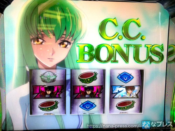 コードギアス3 C.C.ボーナス