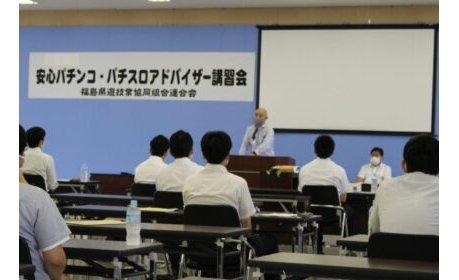 福島県遊連、パチンコ・パチスロアドバイザー講習会を実施 eyecatch-image