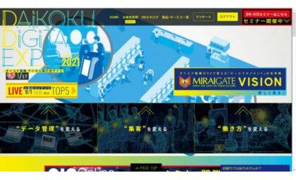 ダイコク電機WEB展示会&セミナーが開幕、最新製品・サービスを一堂展示 eyecatch-image