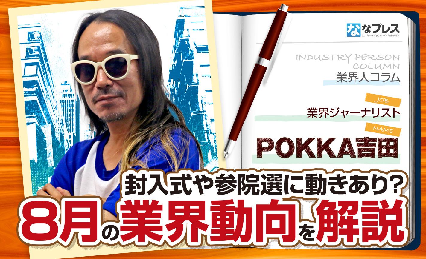 POKKA吉田が封入式や参院選など水面下で色々動きが見えた8月を振り返る eyecatch-image