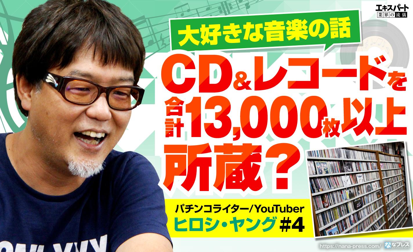 ヒロシ・ヤングと大好きな音楽の話!CD&レコードを合計13,000枚以上所蔵? eyecatch-image