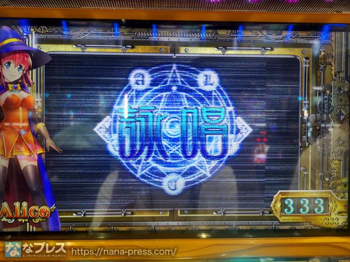 マジカルハロウィン~Trick or Treat!~ 詠唱