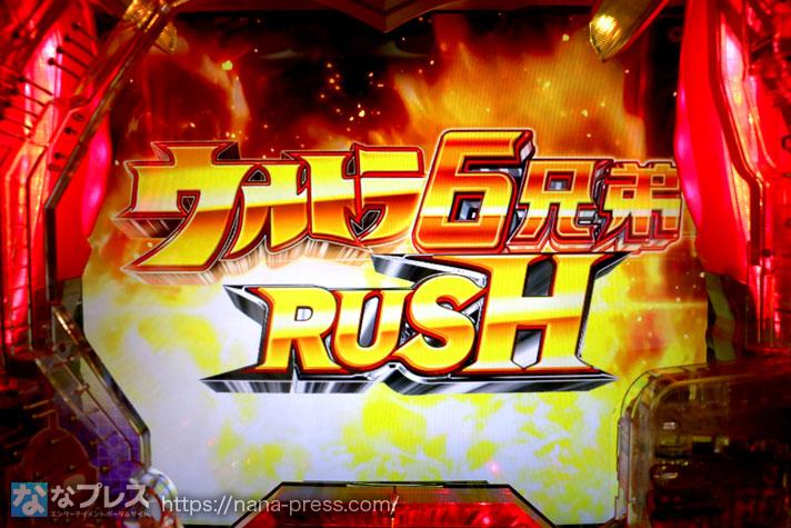 ぱちんこ ウルトラ6兄弟 Light Version ウルトラ6兄弟ラッシュ