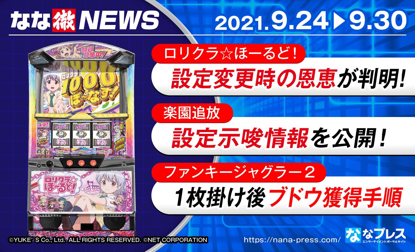 最新解析情報:2021年9月24日〜30日【ロリクラ☆ほーるど!/楽園追放/ファンキージャグラー2】 eyecatch-image