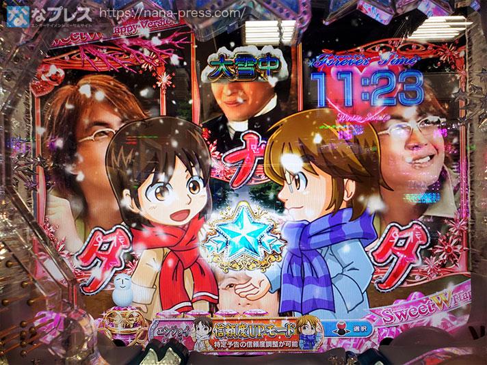 ぱちんこ 冬のソナタ SWEET W HAPPY Version 盤面