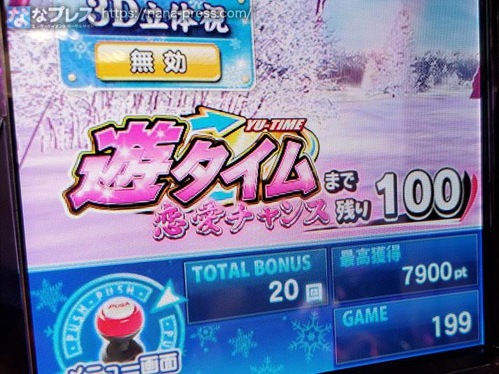 ぱちんこ 冬のソナタ SWEET W HAPPY Version 遊タイムまで残り100
