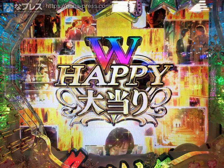 ぱちんこ 冬のソナタ SWEET W HAPPY Version W HAPPY 大当り