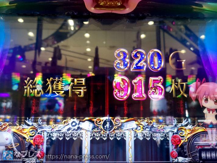 SLOT魔法少女まどか☆マギカ2 総獲得320G 915枚