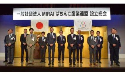 MIRAIぱちんこ産業連盟が始動、会員ホール数は1,067店舗 eyecatch-image