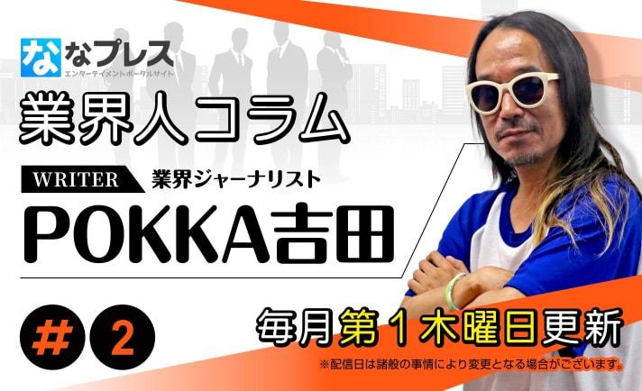 議連開催へ【POKKA吉田の業界人コラム#2】 eyecatch-image