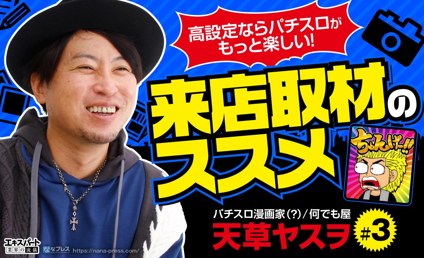 天草ヤスヲの来店取材のススメ!設定確保のために奮闘する日々をアツく語る eyecatch-image