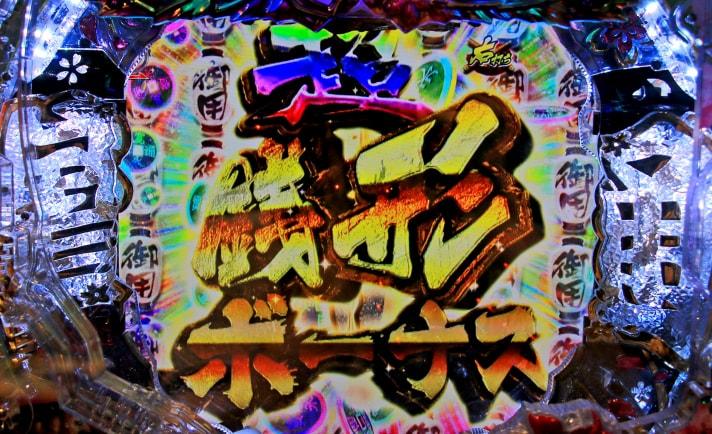 【P銭形平次2試打レポート】継続率約81%×10R50%の破壊力!あらゆる面で進化した銭形平次の注目ポイントとは!? eyecatch-image
