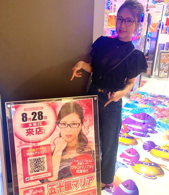 五十嵐 マリア スケジュール
