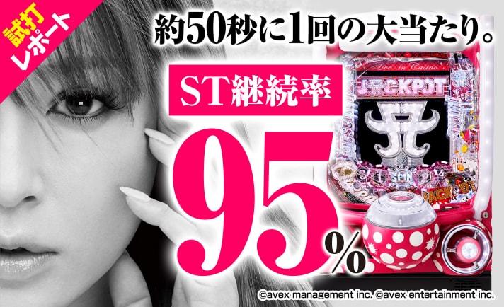 【超継続ぱちんこ ayumi hamasaki ~LIVE in CASINO~試打レポート】ST継続率95%以上!あゆのLIVEが止まらない! eyecatch-image