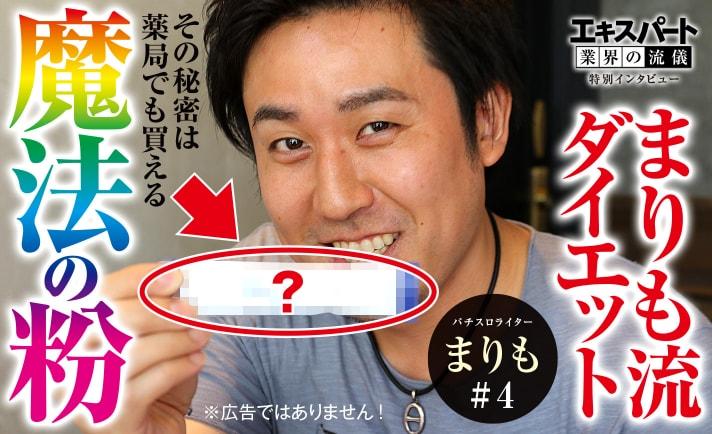 まりもが2年間愛用している「白い粉」正体とは!?引退後のビジョンも聞いてみた eyecatch-image