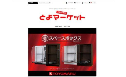 豊丸産業が ECサイト『とよマーケット』開設 eyecatch-image
