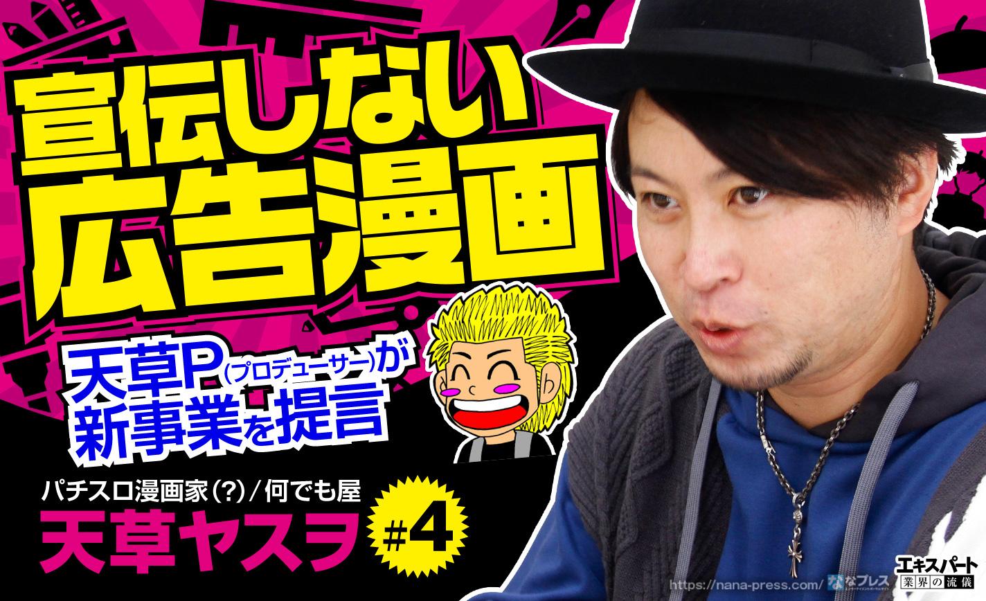 天草ヤスヲが新事業をプロデュース!「宣伝しない広告漫画」とは? eyecatch-image