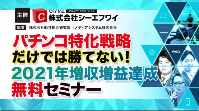 CFY×メディアシステム×船井総研、無料セミナー初日にホール関係者約200名~11/10にも同内容で実施へ eyecatch-image