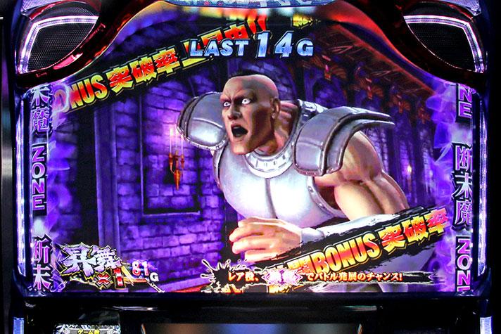 北斗の拳 天昇 画像16