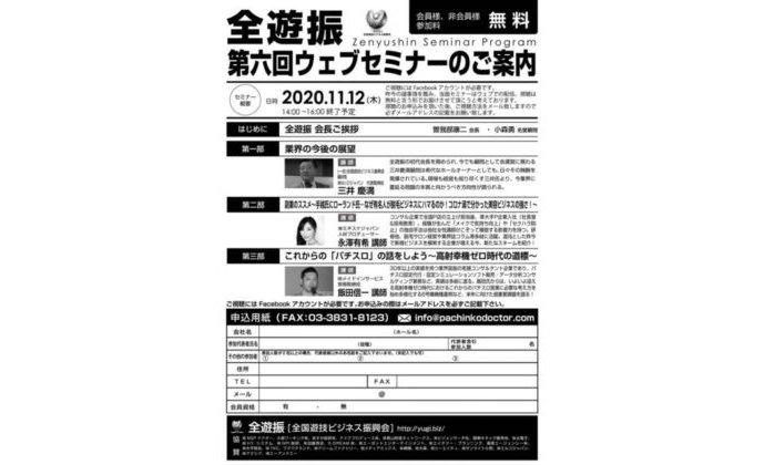 【セミナー告知】全遊振が11月12日に無料オンラインセミナーを開催 eyecatch-image