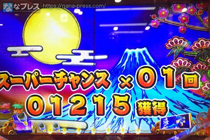 Pスーパー海物語 IN JAPAN2 金富士 終了画面 スーパーチャンス×1回 01215獲得
