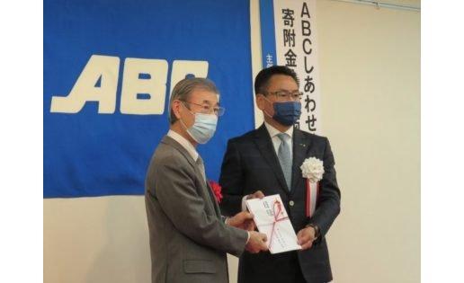ABCが自社基金を通じて静岡県社会福祉協議会に500万円 eyecatch-image