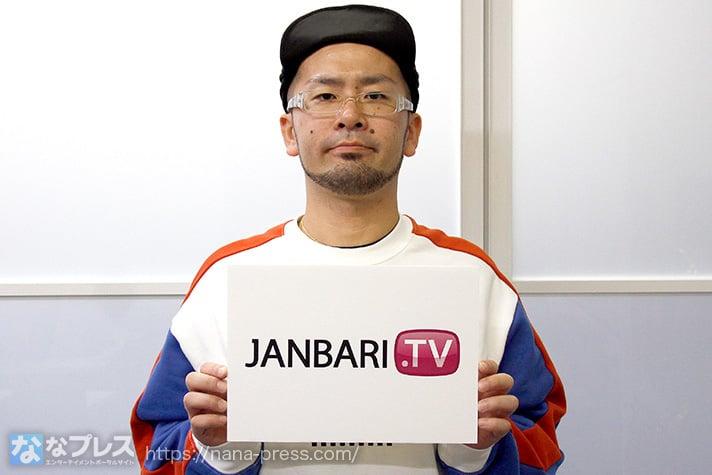 JANBARI.TVのボードを持つヤルヲ