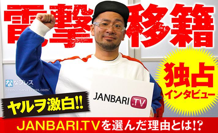 ヤルヲJANBARI.TV加入決定!移籍の理由を全て聞く独占インタビュー前編 eyecatch-image