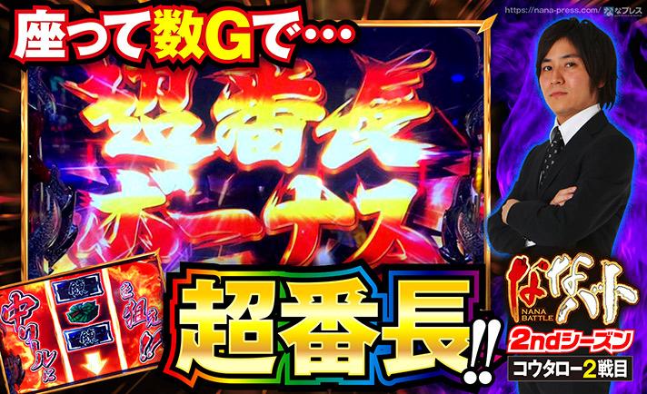 座って数Gで超番長からの頂スラッシュ!?コウタローが黒バラ軍団らしく、期待値を求めて終日立ち回り勝利を目指す!! eyecatch-image