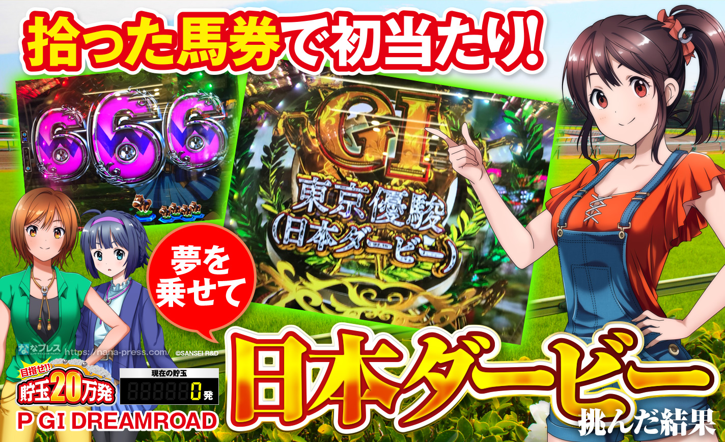 【P GI DREAMROAD】拾った馬券で初当たり!夢を乗せて日本ダービーに挑んだ結果 eyecatch-image