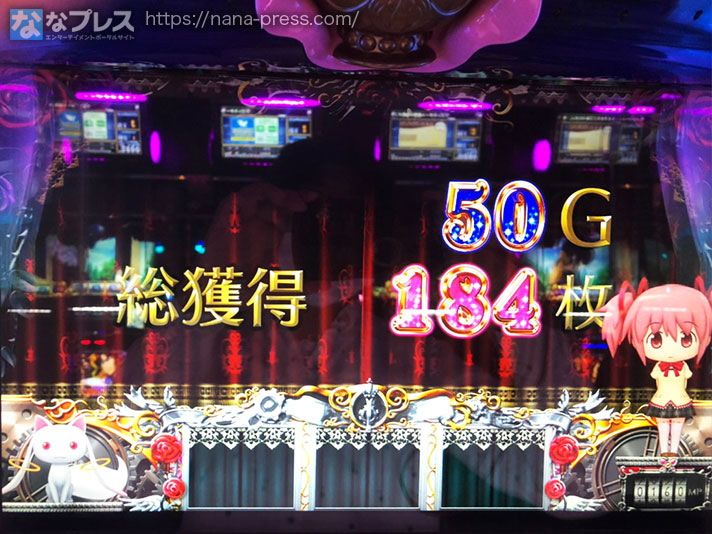 魔法少女まどか☆マギカ2 終了画面 50G 総獲得184枚