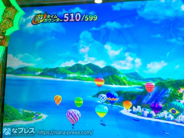 ギンギラパラダイス夢幻カーニバル 遊タイムカウンター510/599