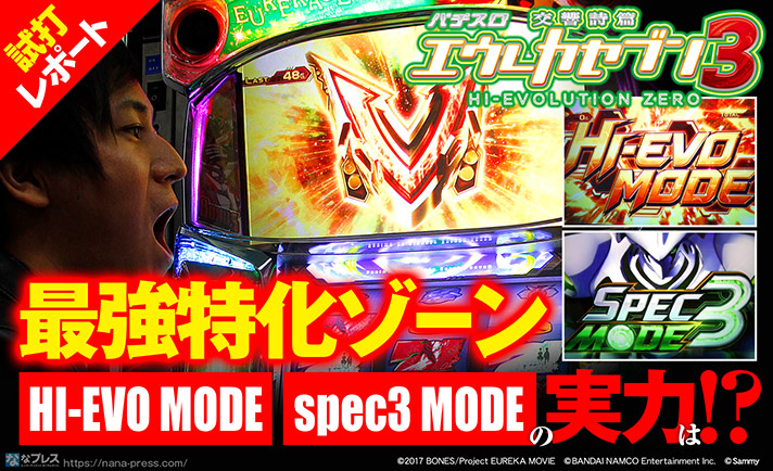 【パチスロ交響詩篇エウレカセブン3 HI-EVOLUTION ZERO試打#3】最強特化ゾーン「HI-EVO MODE」と「spec3 MODE」の実力を検証してみた! eyecatch-image