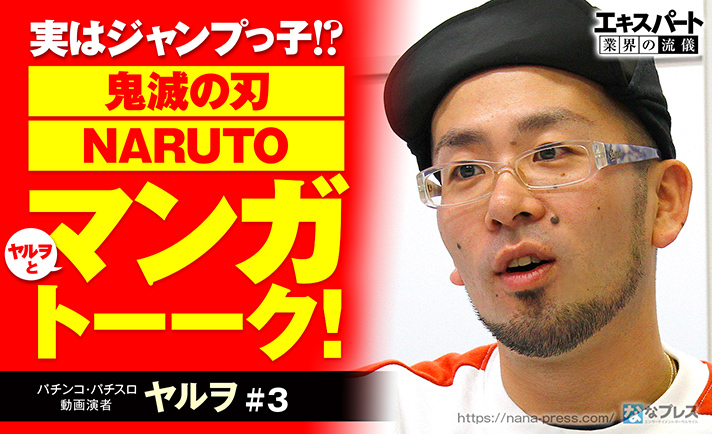 ヤルヲが大好きな漫画トーク「鬼滅の刃とNARUTOを読め!」 これからパチスロを始める人へ魂のメッセージも! eyecatch-image