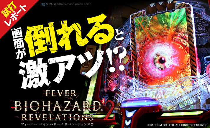 【Pフィーバー バイオハザード リベレーションズ2 試打#1】液晶が倒れると激アツ!!パニックビジョンを徹底解説! eyecatch-image