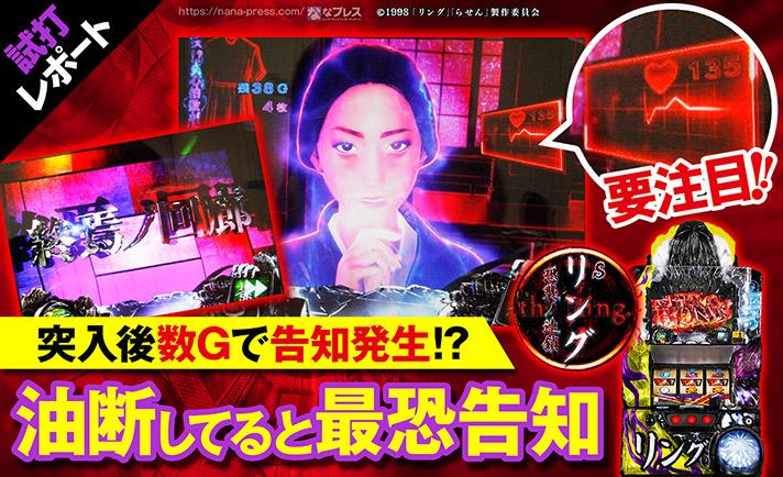【Sリング~恐襲ノ連鎖~ 試打#3】「終焉ノ回廊」は初期ポイントに注目!性能を調べてみた! eyecatch-image