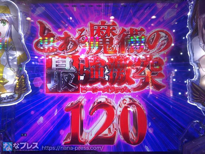 Pとある魔術の禁書目録 とある魔術の最強激突120