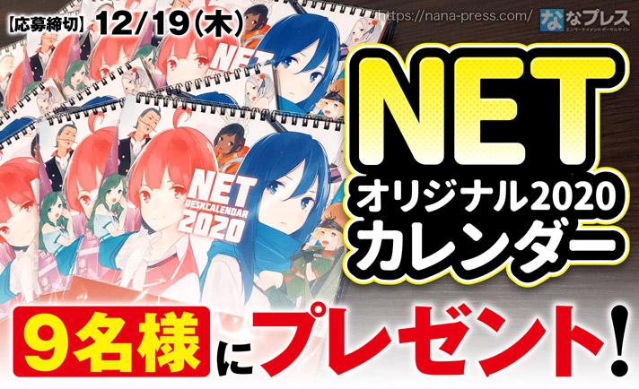 【プレゼント企画】NETオリジナル2020カレンダーを9名様にプレゼント!【応募はTwitterから】 eyecatch-image
