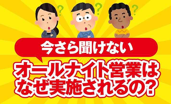 【最大40時間営業】今さら聞けない、三重県オールナイト営業のあれこれ!なぜ実施されるの?いつからやってる?これからどうなる?を調査しました! eyecatch-image