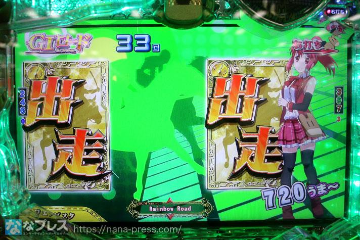 PぱちんこG1優駿倶楽部 画像7
