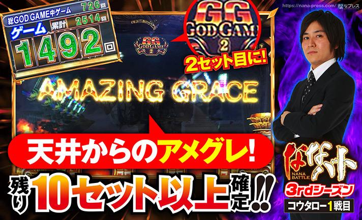 GOD凱旋で天井到達!なんとか継続したGG2セット目にアメージンググレイスで残り10セット以上確定!!赤7も引いて万枚コースに乗った結果は!? eyecatch-image