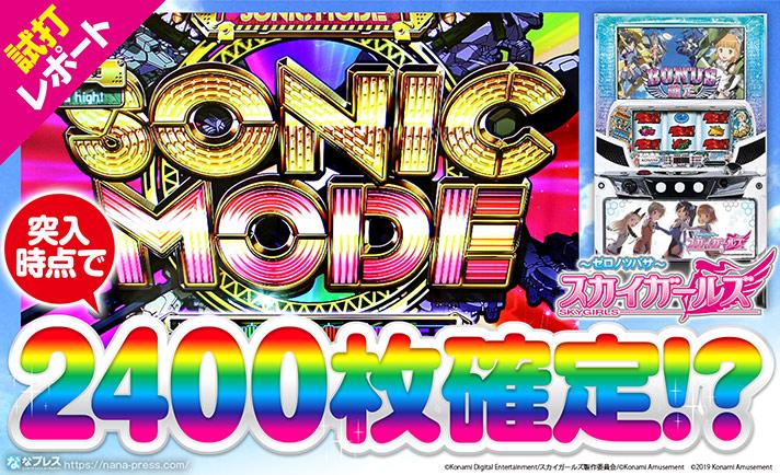 【スカイガールズ~ゼロノツバサ~ 試打#3】SONIC MODEは2400枚確定!?「ゼロフリーズ」「天井」「LOCK」など多彩な突入契機が存在! eyecatch-image