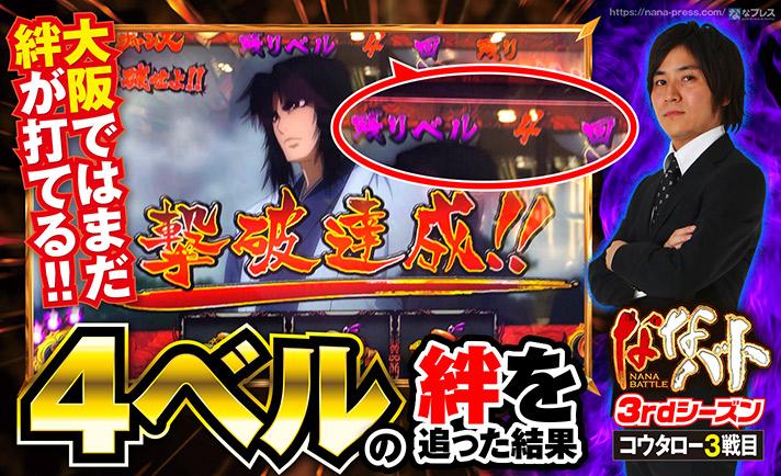 大阪ではまだ打てる!バジ絆で4ベル!そして、ファンキージャグラーで全台系ツモった!?クリぼっちのコウタローに聖夜の奇跡は起きたのか!? eyecatch-image