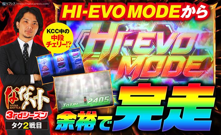 新台エウレカ3の初打ち初当たりがまさかのKCC中の中段チェリー!?一番エライHI-EVO MODEで簡単に有利区間を完走するも、高設定は見込めない!?果たして上か下か?1台を打ち切ったタクの判断は!? eyecatch-image