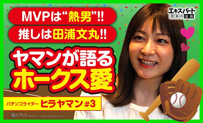 ヒラヤマンが無敵の若鷹軍団「福岡ソフトバンクホークス」への愛を語る! eyecatch-image