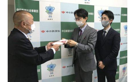 真城ホールディングスが、年末助け合い運動に50万円を寄託 eyecatch-image