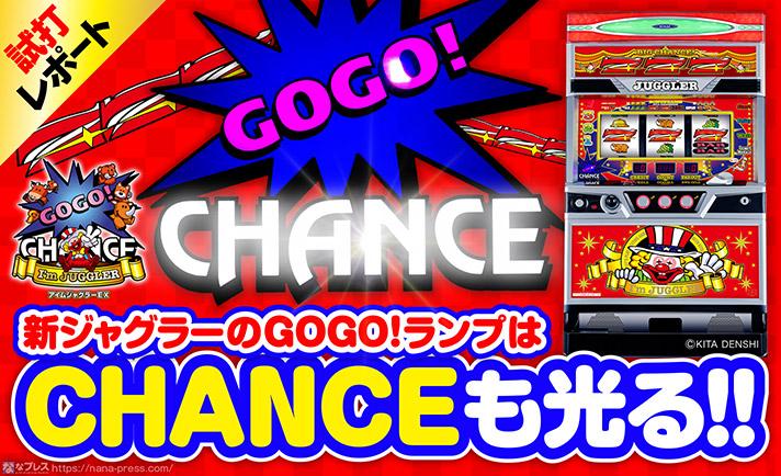 【6号機 アイムジャグラーEX 試打#2】今度の「GOGO!ランプ」は「CHANCE」も光る!新たなプレミアムも多数搭載! eyecatch-image