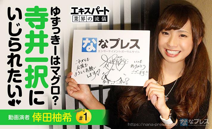 倖田柚希がDMMぱちタウンを背負うまで!オーディションは「喋らなくて大変だった」!? eyecatch-image