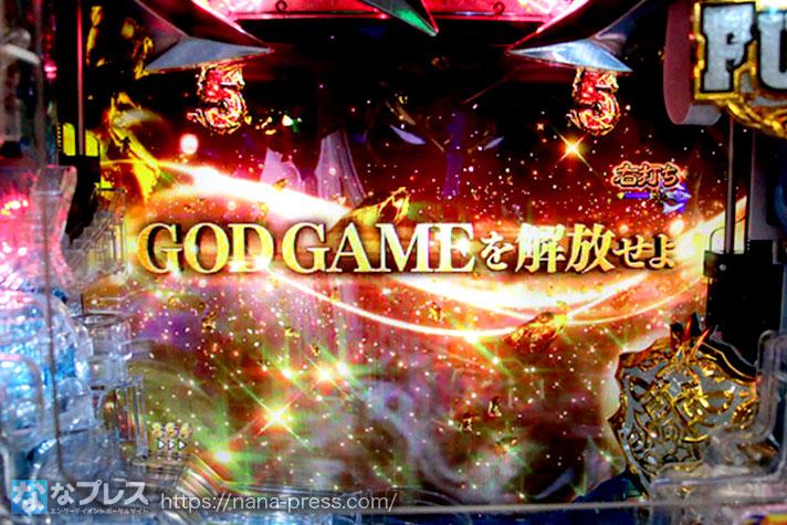 Pアナザーゴッドポセイドン-怒濤の神撃- GOD GAMEを解放せよ